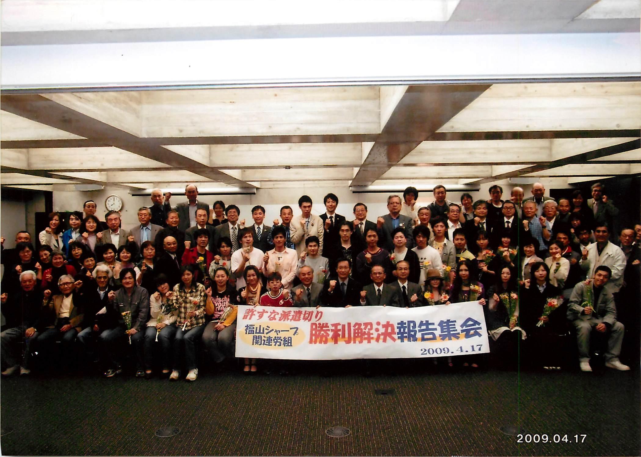 弁護士法人福山法律事務所ホームページ
